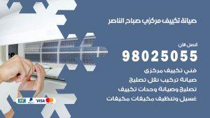 صيانة تكييف مركزي صباح الناصر