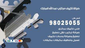 صيانة تكييف مركزي عبدالله المبارك